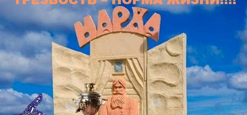 Запуск проекта «Трезвость — норма жизни» в микрорайоне Махра г.Якутска
