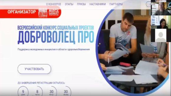 Презентация конкурса «ДоброВолец-ПРО» на районном совещании методического объединения социальных педагогов