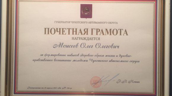 Благодарность от губернатора Чукотского автономного округа