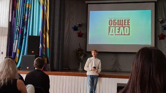 «Общее дело» в Череповецком металлургическом колледже