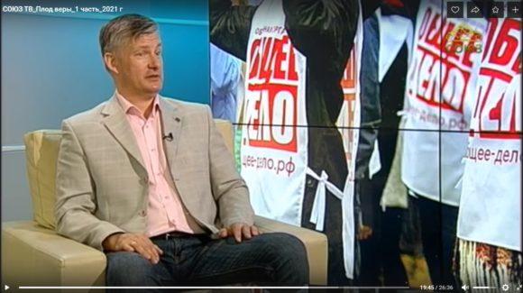 Руководитель московского отделения «Общего Дела» на Союз ТВ