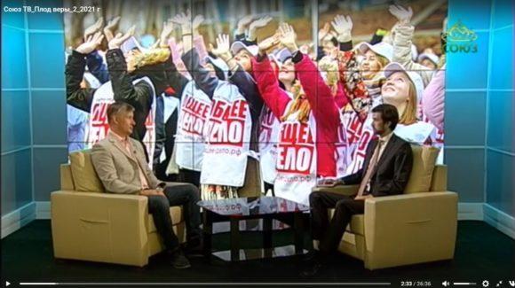 Вторая встреча на телеканале СОЮЗ