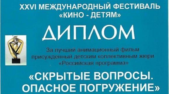 Фильм «Общего Дела» получил главный приз на XXVI Международном фестивале «Кино — детям», прошедшем в Самаре