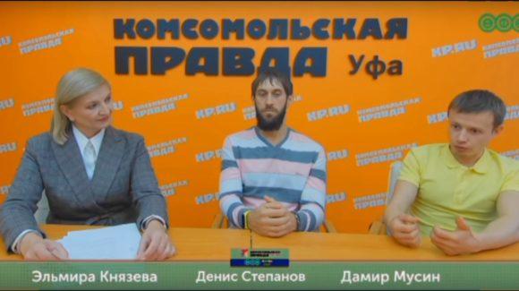 «Общее Дело» в студии Комсомольской Правды Уфа